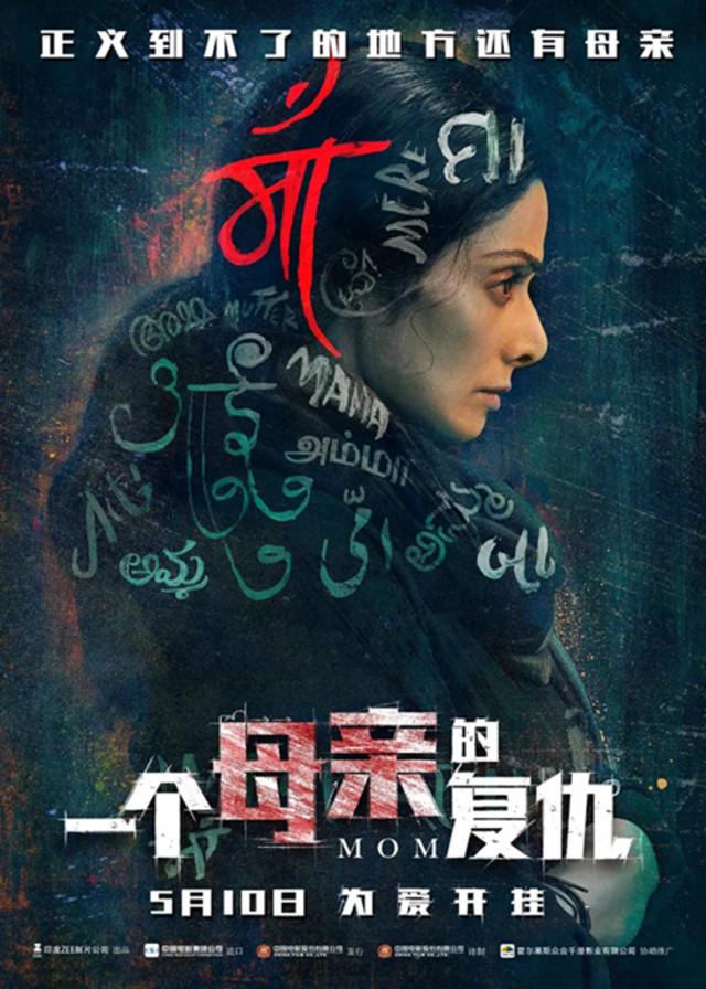 这部人人期待的印度电影,为什么被说成了复仇爽片?