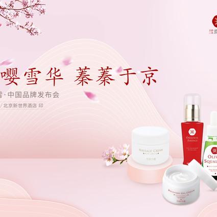 京乃雪 汉方草本护肤品 首次中国地区发布会