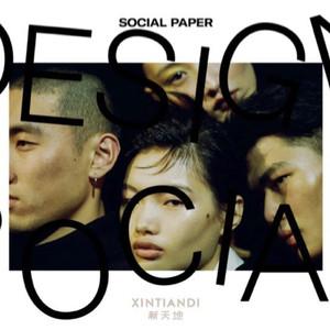 设计的力量在于社群  新天地Social Paper 第二期全新发布