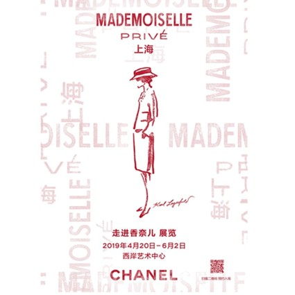 Mademoiselle Privé《走进香奈儿》展览 数字体验