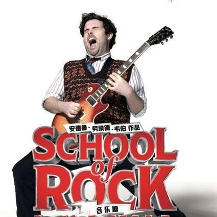 """《摇滚学校》4月""""开课"""",点燃你的春天"""