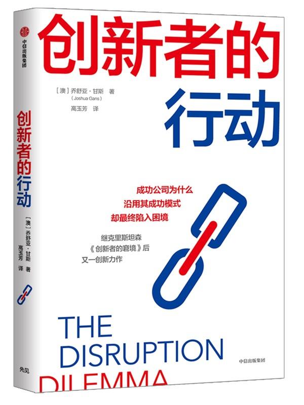 《创新者的行动》立体封.jpg-1200_1600
