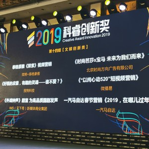 时尚芭莎沙小荔获2019科睿奖年度人物,并拿下案例类金奖
