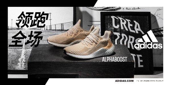 领跑全场 -- 阿迪达斯推出新款AlphaBOOST系列跑鞋