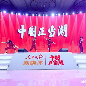 """""""中国正当潮""""活动启动 人民日报新媒体推出中国风潮传播计划"""