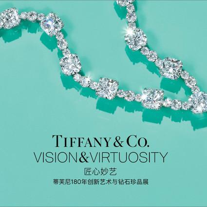 匠心妙艺  蒂芙尼180年创新艺术与钻石珍品展  即将璀璨开幕