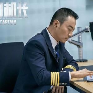 《中国机长》好看,但那位真正的机长其实接受了长达半年的心理治疗…