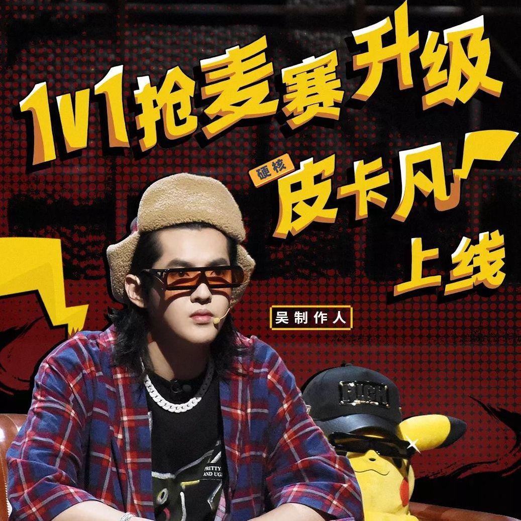 《新说唱》快结束了,我却还是忘不了吴亦凡的暗黑皮卡丘!