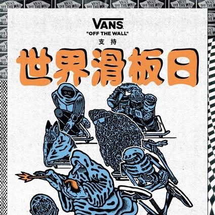 庆祝世界滑板日 Vans继续支持中国及亚太其他地区滑板店与滑板社群