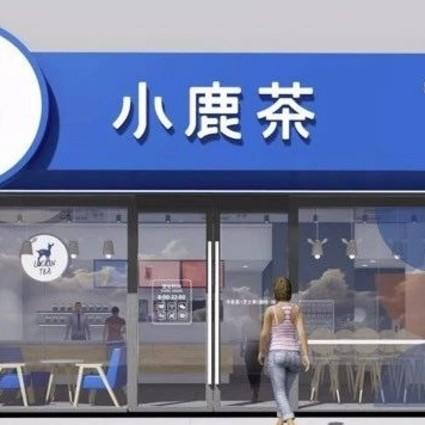 瑞幸旗下小鹿茶品牌独立运营并推合伙人模式;乐高上半年在中国取得两位数增长