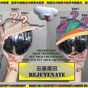 Neon Cloud Hat System X labelhood 创意WORKSHOP 云寨莆田Rejuvenate!