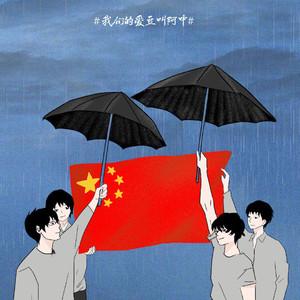 年轻一代这样守护中国,真的很燃!