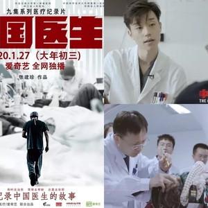 这是我们第一次关注中国医生
