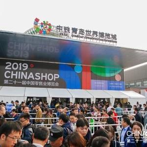 新十年之约 -- 第二十一届中国零售业博览会隆重开幕
