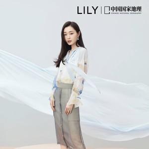 山水奇珍新感知--LILY商务时装携手中国国家地理推出全新合作系列