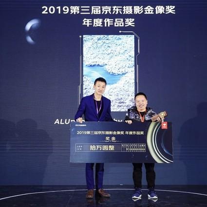 第三届京东摄影金像奖名单公布,《白色地球》斩获10万元终极大奖