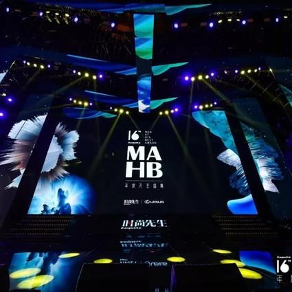 流量时代,我们不一样|第16届MAHB年度先生盛典真的有点酷!