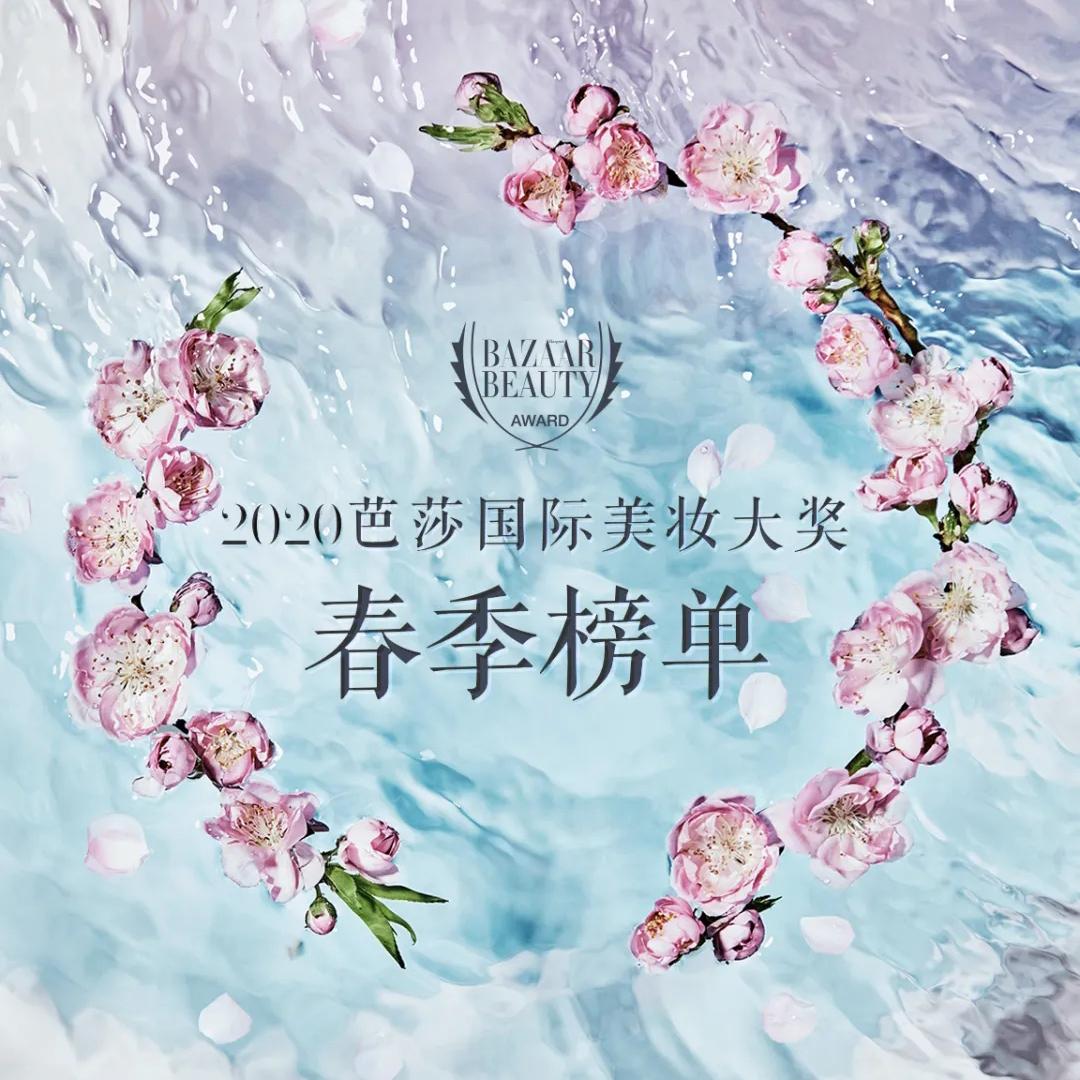 2020芭莎国际美妆大奖春季榜单强势来袭,心动的感觉又回来了?!
