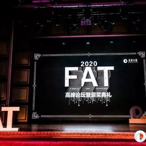 2020年,来自加密行业顶尖从业者的4大洞见   FAT论坛