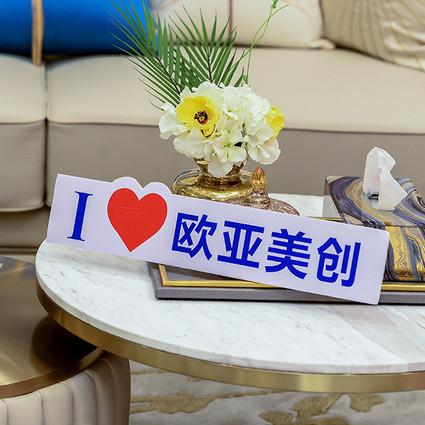 炫彩辉映 美丽加速 欧亚美创北京华贸店全新升级隆重开业