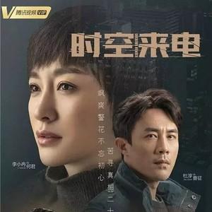 中国版《Signal》来了,这次的翻拍及格了吗?