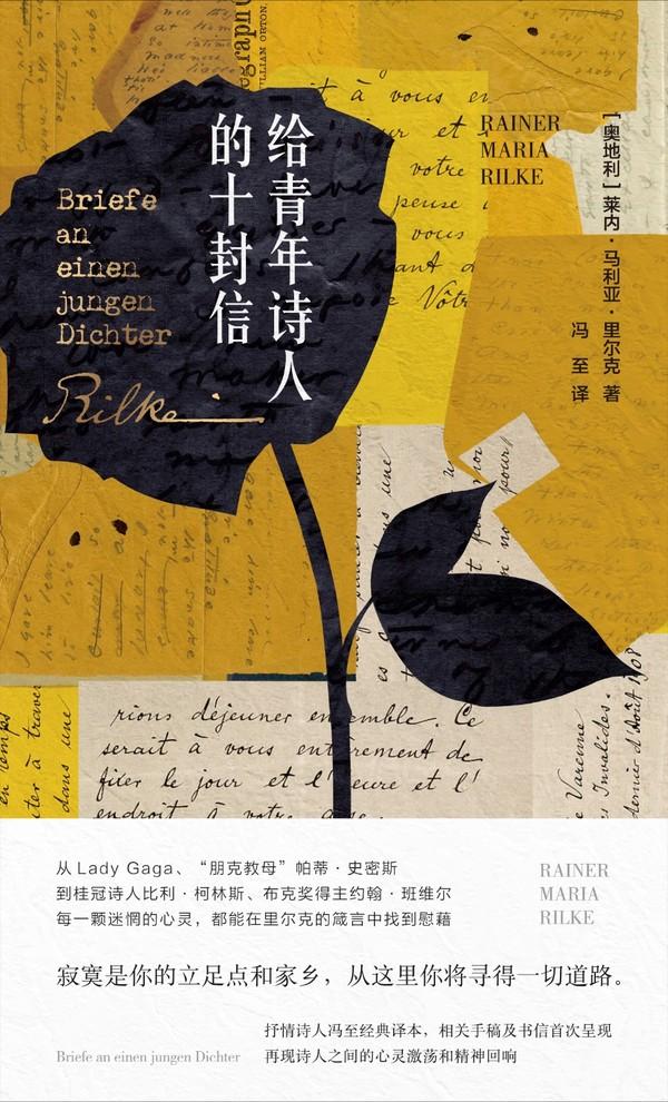 给青年诗人的十封信 平面书影 带腰封.jpg-970_1600