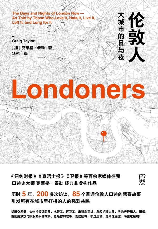《伦敦人》平面封.jpg-1104_1600