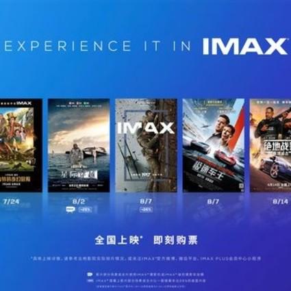 IMAX重開369家中國影院