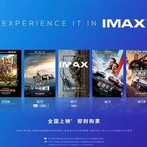 IMAX重开369家中国影院
