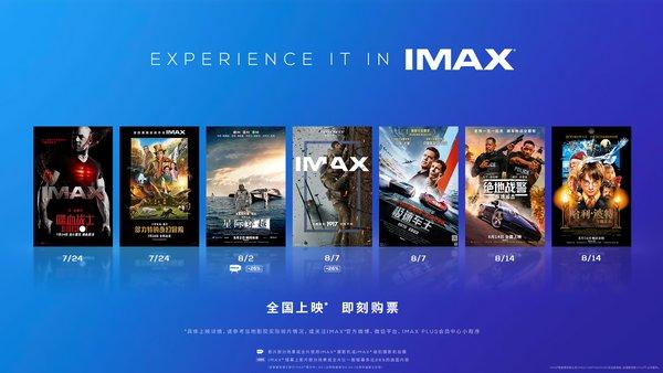 IMAX China2020下半年片单