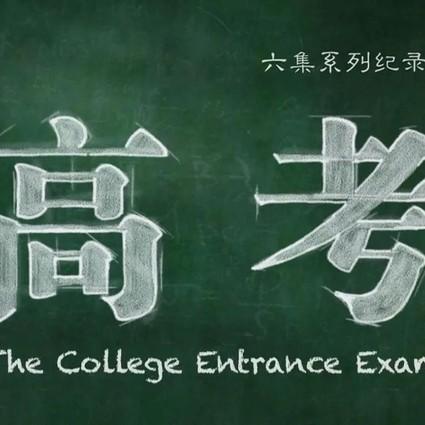 决定命运的时刻,高考是一个却不是最后一个