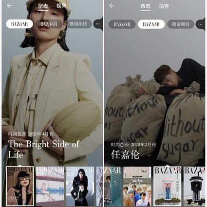 华为携手时尚芭莎 MiniBAZAAR首发上线华为主题杂志馆聚合平台