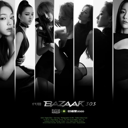 "BazaarVstar | 《创造营2020》少女""特工"":柔软与刚毅并存"