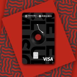 Visa携手中国农业银行发行网易云音乐联名卡 与持卡人共享好音乐