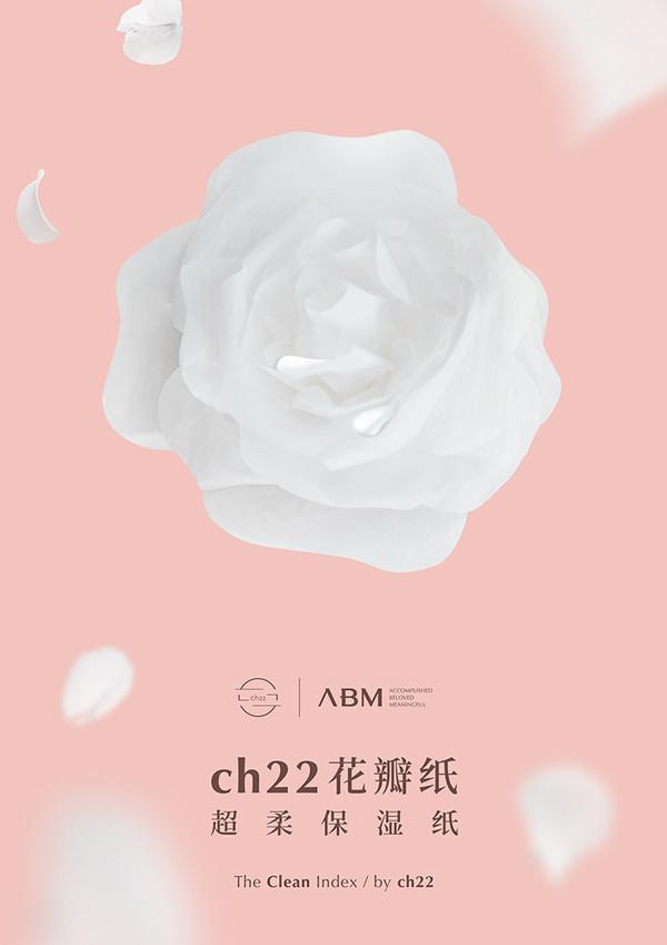 ch22花瓣纸翩然而至,愿为你一生如花美颜
