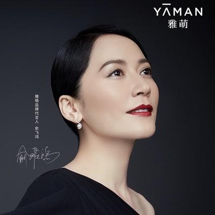 雅萌YA-MAN攜手品牌代言人俞飛鴻 揭秘凍齡肌密