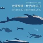 健康海洋 健康人类 -- 2020全球公益直播即将上线