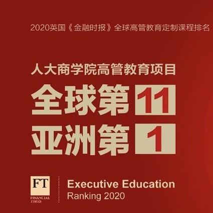 人大商学院居2020《金融时报》高管教育课程榜单全球第11、亚洲第1