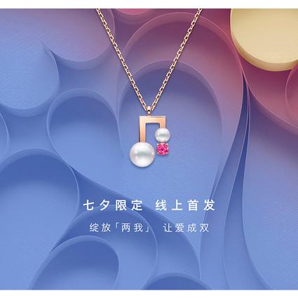 TASAKI 2020 七夕限定款奏响爱之序曲