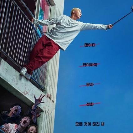 韩国人又对丧尸题材下手了,这次是刘亚仁+朴信惠…