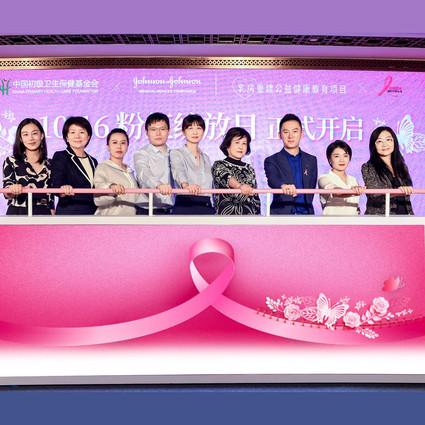 """首个""""粉红绽放日""""倡导乳腺癌患者重建美好生活"""