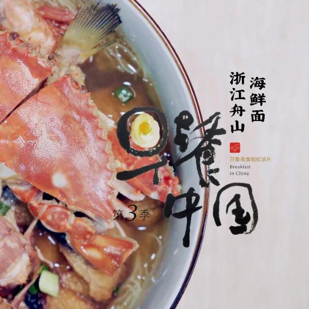 豆瓣9.2,我的梦想已经变成混入《早餐中国》剧组吃遍全国了