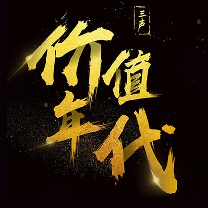 第五届中国新文娱・新消费年度峰会即将开幕 | 倒计时1天