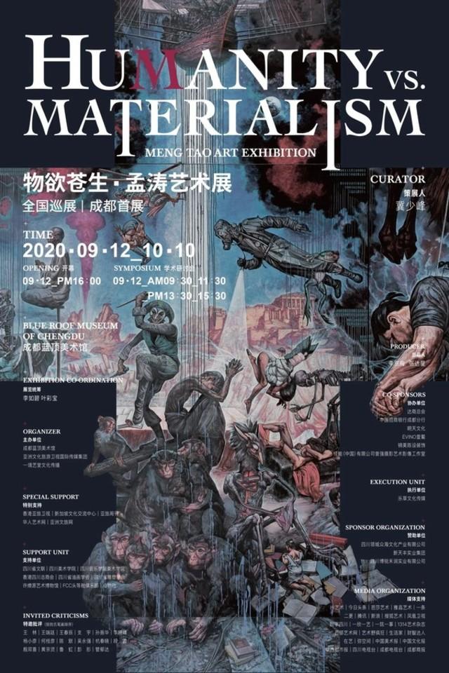 后全球化时代的生命史诗─物欲•苍生孟涛艺术展9月12日在成都蓝顶美术馆开幕