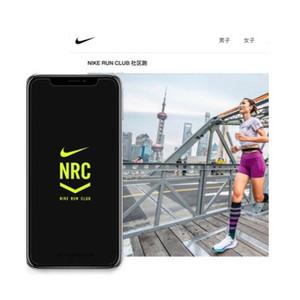 Nike Run Club Community:为全球社区跑者带去更多