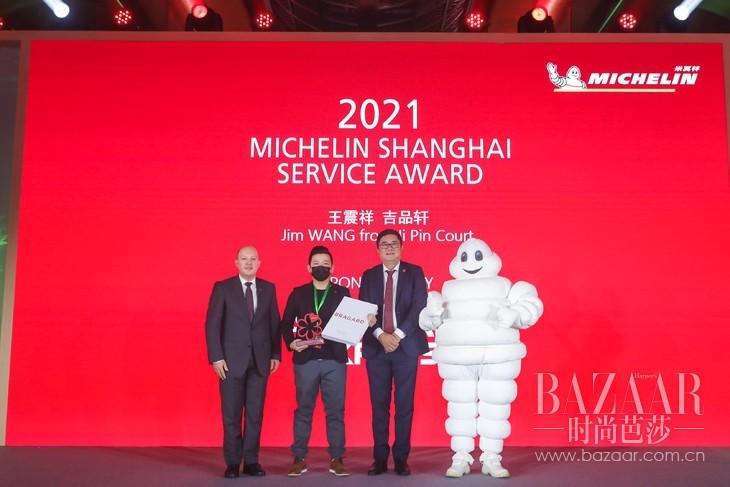 2021米其林上海服务奖