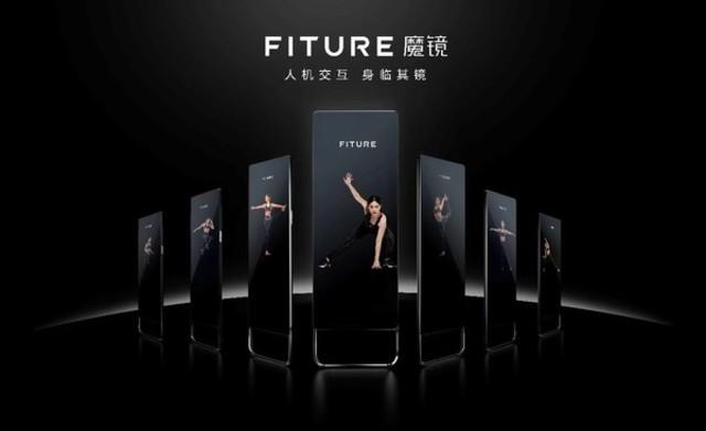 当健身遇上人工智能,FITURE魔镜开启家庭科技健身新时代