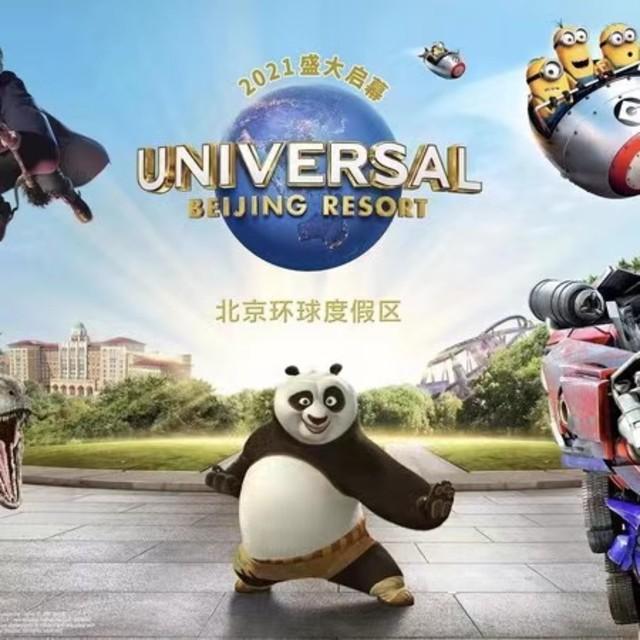 北京环球度假区重磅宣布首批21家旅游渠道官方授权合作伙伴
