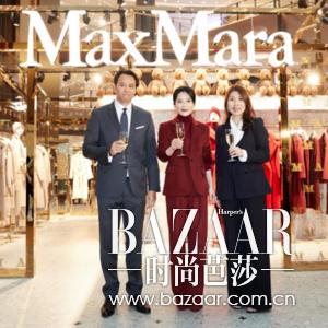 Max Mara上海港汇恒隆广场精品店盛大开幕