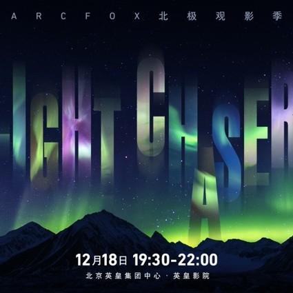 """""""愿有光,照见你""""――中国首部北极科考电影《光语者》在京首映"""